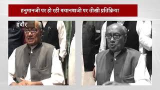 हनुमानजी पर हो रही बयानबाजी पर digvijay singh ने किया BJP, RSS पर पलटवार