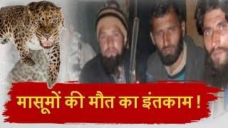 आदमखोर leopard की दहशत खत्म, ग्रामीणों ने ली राहत की सांस