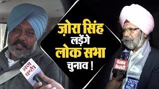 Harpal Cheema ने दिया इशारा -Zora Singh लड़ सकते हैं लोक सभा चुनाव