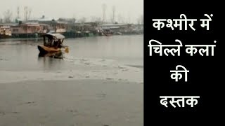 Kashmir valley में 11 साल बाद Chillai Kalan 'प्रचंड', Srinagar में पारा -6.8 डिग्री लुढ़का