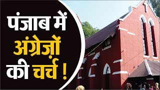 Punjab Kesari Tदेखें, Punjab की 166 साल पुरानी Church   V