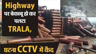 Highway पर बेकाबू हो कर पलटा TRALA, घटना CCTV में कैद