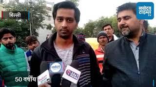 दिल्ली में स्कूटी सवार व्यक्ति को सरेआम मारी गोली, मौत