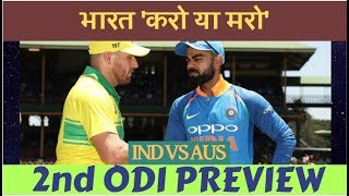 India Vs Australia 2nd ODI Match Preview : India need to win Adelaide ODI । INDIAVOICE