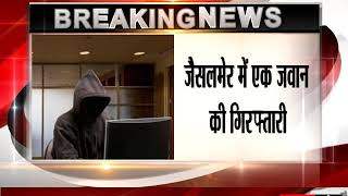 Pak female agent honey-traps 50 Indian soldiers; Army jawan arrested in Jaisalmer for spying