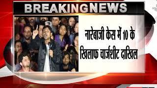 JNU sedition case- देशविरोधी नारेबाजी केस में 10 के खिलाफ चार्जशीट दाखिल