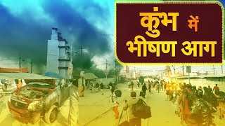 Fire in Prayagraj Kumbh LIve - Massive fire at Kumbh Mela in Pragyaraj, Uttar Pradesh