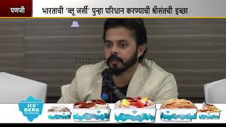 Wish to play for Goa if ban lifted, says Sreesanth