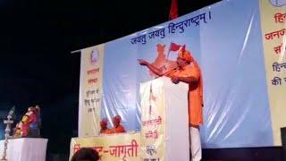 जलगांव में आयोजत हिन्दू धर्म सभा में टाइगर राजा सिंह का जोरदार भाषण