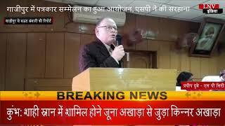 गाजीपुर में पत्रकार सम्मेलन का हुआ आयोजन, एसपी ने की सरहाना