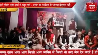 [ Hardoi ] समाजवादी कार्यकर्ता अहमर खां के निवास पर एक जनसभा का हुआ आयोजन