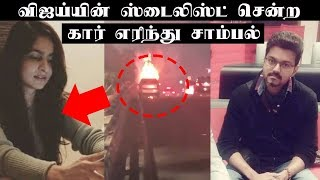 Vijay stylist pallavi car catches fire
