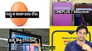 TechNews in telugu 253: Trai DTH Rules,Oneplus 7,meizu,Isro,samsung m,redm note 7,nokia