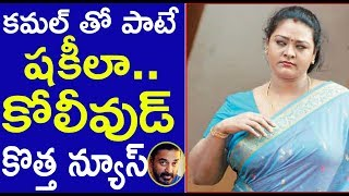 Shakila Comments About Kamal Haasan Makkal Needhi Maiam & Political Entry | Top Telugu TV
