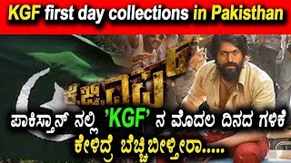 KGF 1st day collections in Pakisthan | #KGF Kannada Movie | Rocking Star Yash