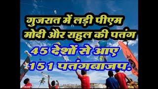 काइट फेस्टिवल : गुजरात में 45 देशों से आए 151 पतंगबाज   लड़ी  PM मोदी और राहुल की पतंग