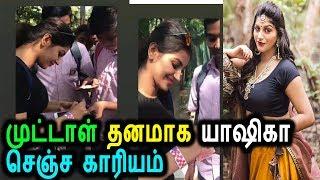 முட்டாள்தனமாக யாஷிகா செஞ்ச காரியம் காரி துப்பும் மக்கள்|Yashika Anand Latest video|yashika anandh