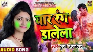 Duja Ujjawal का 2019 का New #होली Song - यार रंग डालेला - Yaar Rang Dalela - Bhojpuri Holi Songs