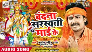 Alok Anish Yadav का सुपरहिट सरस्वती भजन -वंदना सरस्वती माई के - Bhojpuri Saraswati Bhajan 2019