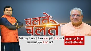 वरिष्ठ भाजपा नेता कलराज मिश्र के साथ सुरश चव्हाणके जी का #ChalteChalte