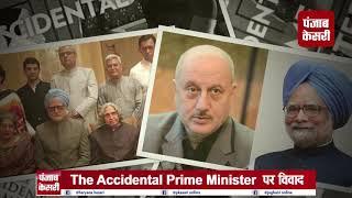 The Accidental Prime Minister पर विवाद, पूर्व सांसद ने बताया बीजेपी का खेल