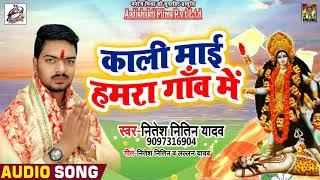Nitish Nitin Yadav का सबसे हिट देवी गीत -  काली माई हमरा गाँव में  - Navratra Song 2018