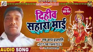 दिहिव सहारा माई - Ram Varan Prajapat - Latest Navratra Song 2018