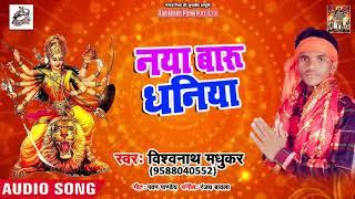 #New #Bhojpuri देवी गीत - नया बारू धनिया -  Vishwanath Madhukar  - Latest  Navratra Song 2018