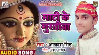 #Akash_Singh l का New Devi Bhajan | Maati Ke Muratiya | New Bhojpuri Navratri Songs