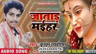 2018 का सबसे हिट देवी गीत - जाताड़ मईहर  -  Kusum  Sawariya - Navratra Song 2018