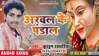 Kusum  Sawariya का New Bhojpuri Devi Geet | अरवल के  पंडाल  | Navratri Songs 2018