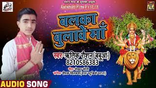 ऋतिक रौशन ( बबुआ  ) का Hit Bhojpuri Devi Geet 2018 | बलका बुलावे माँ  | Navratri Songs 2018