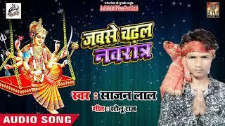 New Bhojpuri Devi Geet - जबसे चढ़ल नवरात्र -   Sajan Lal  - New  Navratra Song 2018