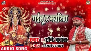 Ravi Kant का #New देवी गीत - गईलू ए मयरिया  - Latest Bhojpuri Navratra Song 2018