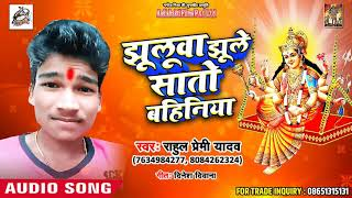 New Devi Geet 2018 | Jhulua Jhule Sato Bahiniya - Rahul Premi Yadav | Navrtra Song 2018