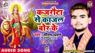 #Superhit #Bhojpuri देवी गीत - कजरौटा से काजल बोर के  - Saurabh Dhawan  - New Navratra Song 2018