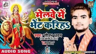 Saurabh Dhawan का #New देवी गीत - मेलवे में भेंट करिहs  - Latest Bhojpuri Navratra Song 2018