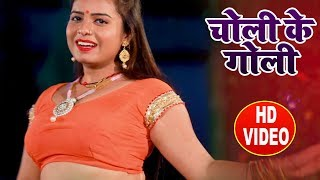 New Bhojpuri Song 2018 - चोली के गोली - Choli Ke Goli - Vikash Bedardi - Hit Song 2018