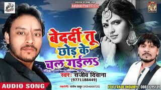 #Sanjeev Deewana का रुला देने वाला दर्द भरा Song | बेदर्दी तू छोड़ के चल गईलs  | Bhojpuri Sad Songs