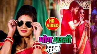HD VIDEO - #Arvind_Akela_Kallu & Chandni SIngh - भोग भउजी सुख - #Bhauji_Bhoga_Sukh