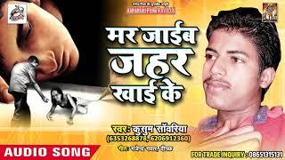 New Sad Song - मर जाईब जहर खाई के - Kusum Sawariya - Latest Bhojpuri Sad Song 2018