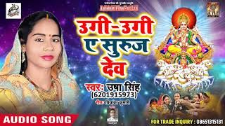 #Usha_Singh का 2018 का सबसे हिट #Song - Ugi Ugi E Suruj Dev - New Chath Song 2018