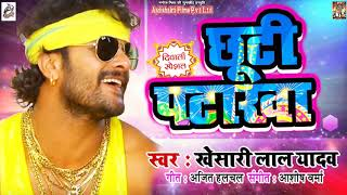 आ गया #Khesari Lal Yadav का 2018 का धमाकेदार #दिवाली Special Song - Chuti Patakha - छूटी पटाखा