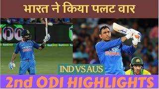 India Vs Australia 2nd ODI: India beat Australia by 6 wickets in Adelaide | INDIAVOICE