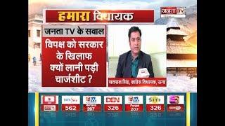 Hamara Vidhayak | विपक्ष को सरकार के खिलाफ क्यों लानी पड़ी चार्जशीट ? Janta TV