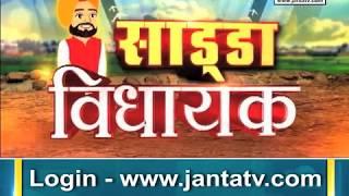 Sadda Vidhayak | 2019 चुनाव को लेकर कैसी है 'आप' की तैयारी | Janta TV