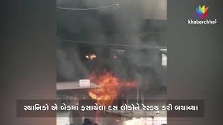 સુરતના માંગરોળમાં આવેલી બેન્કમાં લાગી આગ, જુઓ વીડિયો