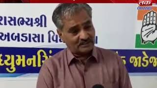 Kachchh - Letter of the MLA, the letter written to the Chief Minister