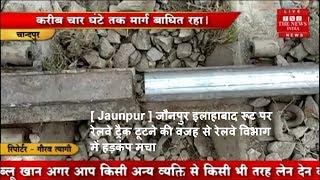 [ Jaunpur ] जौनपुर इलाहाबाद रूट पर रेलवे ट्रैक टूटने की वजह से रेलवे विभाग में हड़कंप मचा