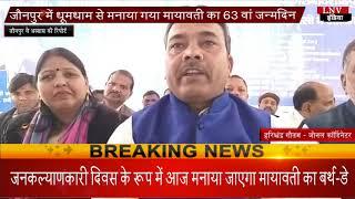 जौनपुर में धूमधाम से मनाया गया मायावती का 63 वां जन्मदिन